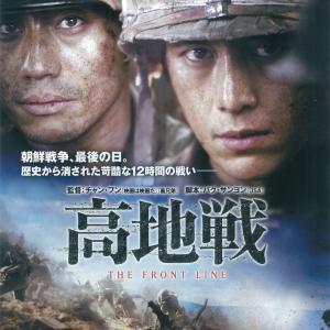 【映画⑪】高地戦