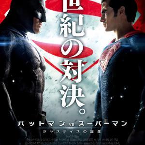 【映画⑮】 バットマン vs スーパーマン ジャスティスの誕生 ※断念
