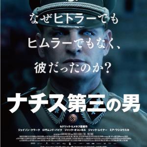 【映画㉖】 ナチス第三の男
