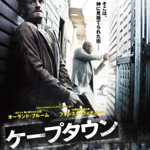 【映画㉚】 ケープタウン