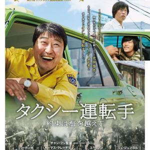 【映画㉛】 タクシー運転手 ~約束は海を越えて~