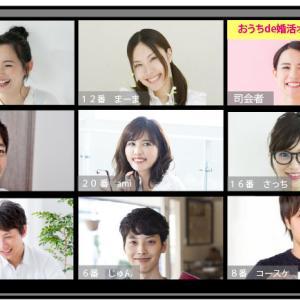 【婚活⑰】初めてのオンライン婚活!