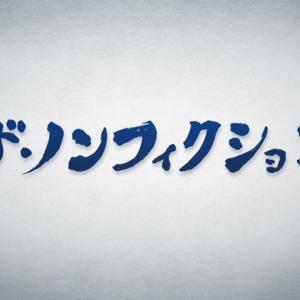 【音楽紹介⑩】楽曲:サンサーラ