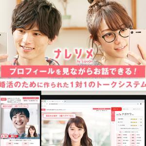 【婚活⑲】オンライン婚活再びチャレンジ!