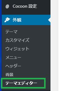 【WordPress】【Cocoon】ソースコードの文字サイズを変更する