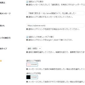 【WordPress】【Cocoon】ヘッダー下に「通知メッセージ」を設定する