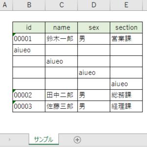 【VBA】表の空白行を削除する