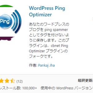 【WordPress Ping Optimizer】不要なPing送信を防止する