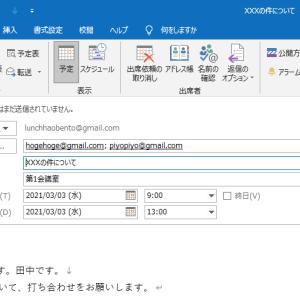 【C#】自作プログラムの中からOutlookの会議依頼メールを作成する
