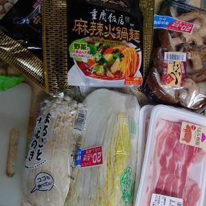 1/15(金)中華三昧の麻辣火鍋麺で鍋
