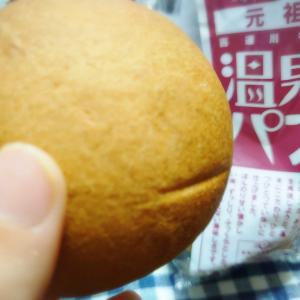 2/20(土)温泉パン