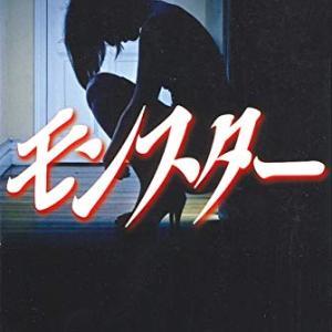 百田尚樹「モンスター」下級国民文学の最高傑作