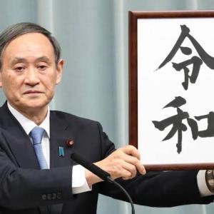 次期総理は菅義偉に決定 これは下級国民と上級国民にどう影響するのか