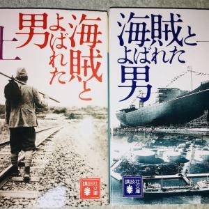 百田尚樹「海賊と呼ばれた男」上級国民出光佐三の生涯を描いた全国民に捧げたい上級国民文学のベストセラー