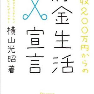 横山光昭「年収200万円からの貯金生活宣言」下級国民でも役に立つ節約の基本