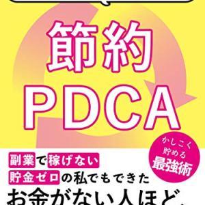 安倍美香「世界一お金が貯まる節約PDCA」下級国民的タイトルと一般国民的内容の不一致