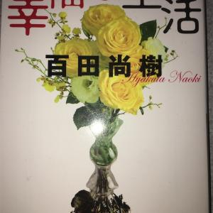 百田尚樹「幸福な生活」上級国民ベストセラー作家の傑作短編集