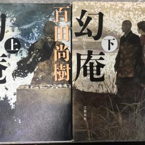 百田尚樹「幻庵」囲碁で上級国民になった男達