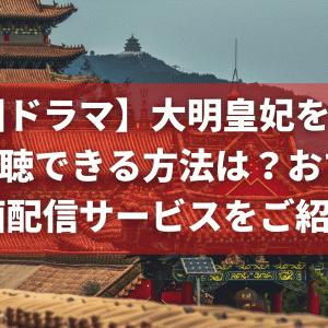 【中国ドラマ】大明皇妃を無料で全話視聴できる方法は?おすすめ動画配信サービスをご紹介!