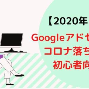 【2020年】Googleアドセンスのコロナ落ち対策!ブログ初心者向け