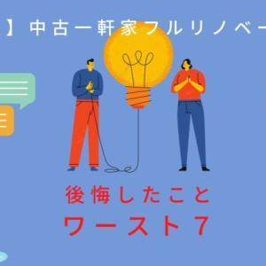 【体験談】中古一軒家フルリノベーション後悔したことワースト7