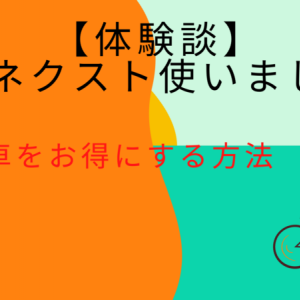 【体験談】廃車買取「カーネクスト」使いました!廃車をお得にする方法!
