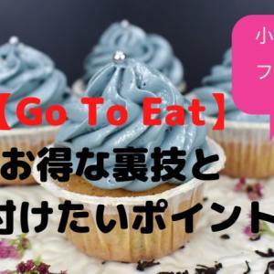 【Go To Eat】小さな子供がいるファミリー必見!Go To Eatお得な裏技と気を付けたいポイント!