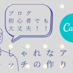 【ブログ初心者でも大丈夫!】おしゃれなアイキャッチの作り方「Canva」