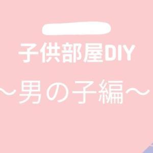 【子供部屋DIY男の編】可動棚、クローゼットDIYで狭い部屋でも収納たっぷり♪