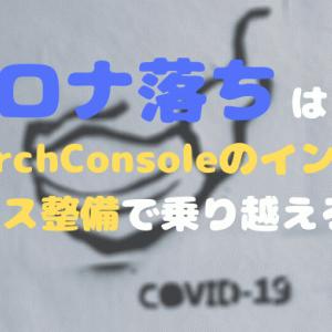 【実録】コロナ落ちはSearchConsoleのインデックス整備で乗り越えろ!【Googleアドセンス】