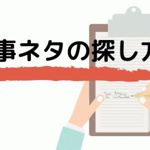 【アドセンス審査】記事ネタの探し方