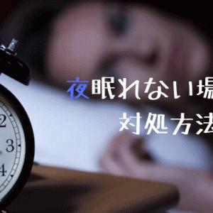 夜、眠れない場合はどうしたらいい?ポイントは体内時計と運動