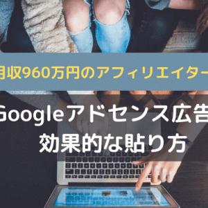 【最高月収960万円のアフィリエイター直伝】Googleアドセンス広告の効果的な貼り方