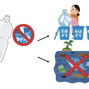 ラベルレスペットボトルは時短になり環境にも優しいのでオススメです