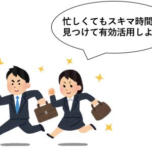 【副業したい社会人向け】スキマ時間の有効活用で人生が豊かになります!
