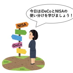 【初心者向け】とっっっても簡単にiDeCoとNISAの使い分けを説明します!