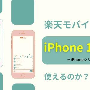 楽天モバイルでiPhone 11は使えるのか?【変更前に要チェック!】