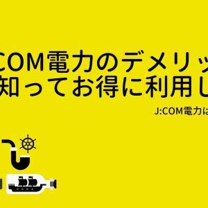 J:COM電力は解約金に注意?デメリットからわかるオススメできる人