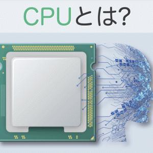 CPUとは? ~コンピュータの頭脳に迫る~