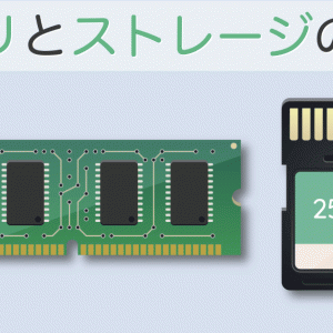 メモリとストレージの違い ~どちらも記憶装置!?~