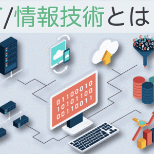 IT/情報技術とは? ~知られざるITの3つの定義~