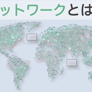 ネットワークとは? 〜ネットワークの本質は○○できることだ!〜
