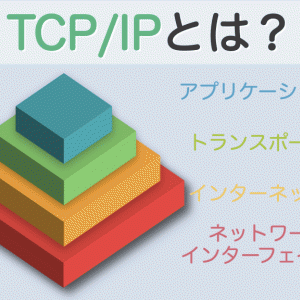 TCP/IPとは? OSI参照モデルとの違いは○○だ!
