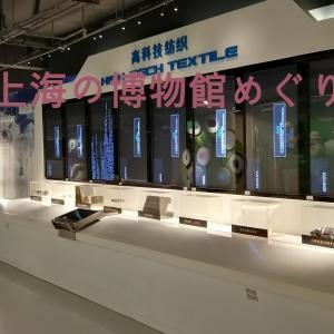 上海の博物館いろいろ 上海紡績服飾博物館
