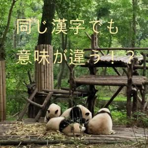 中国映画「美人魚」 日本語と中国語で違う意味