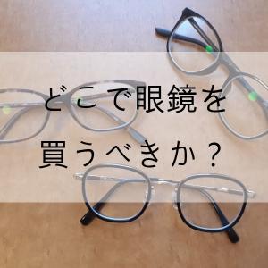 眼鏡を買うならどこ? JINS・Zoffの眼鏡を比較
