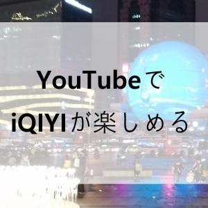 中国ドラマ「猎心者」iQIYIをYouTubeで