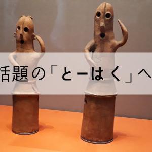 半沢と刀剣と埴輪と? 東京国立博物館