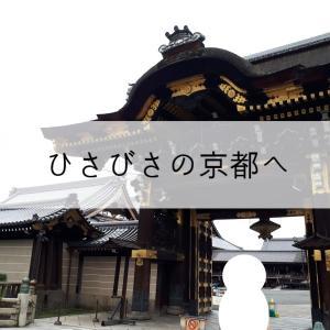 日本は4連休 「ひさびさ旅」で関西へ