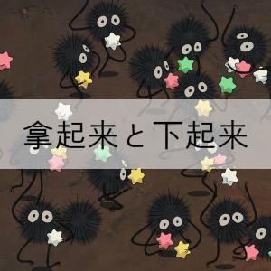 中国語の方向補語 わかりにくい派生の意味